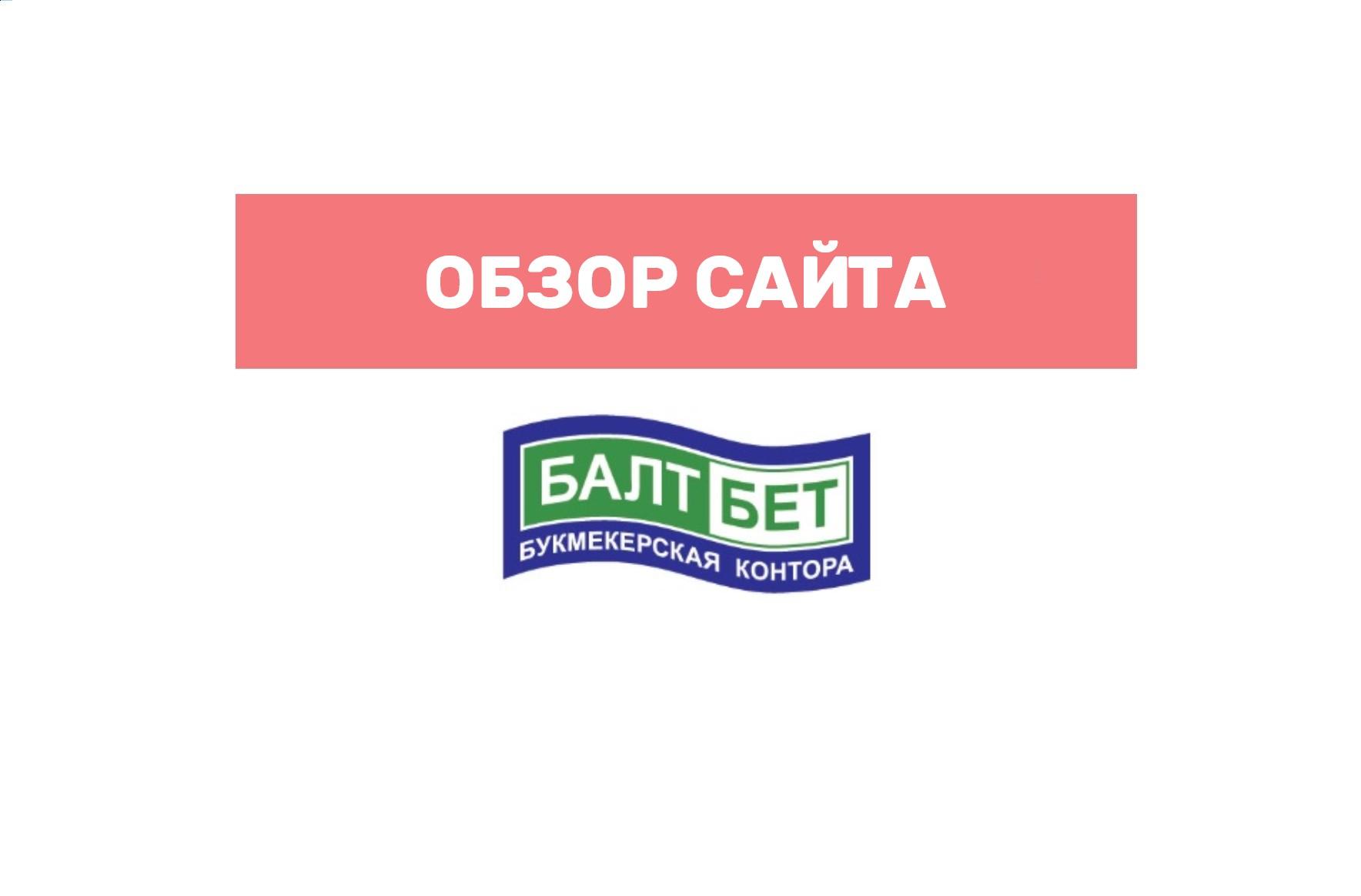 балтбет букмекерская контора Baltbet Com
