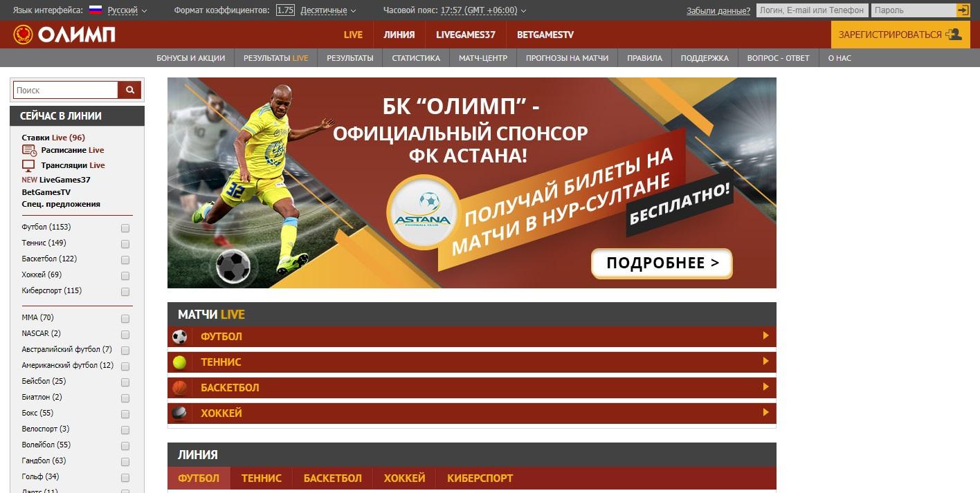 Сайт Олимп КЗ