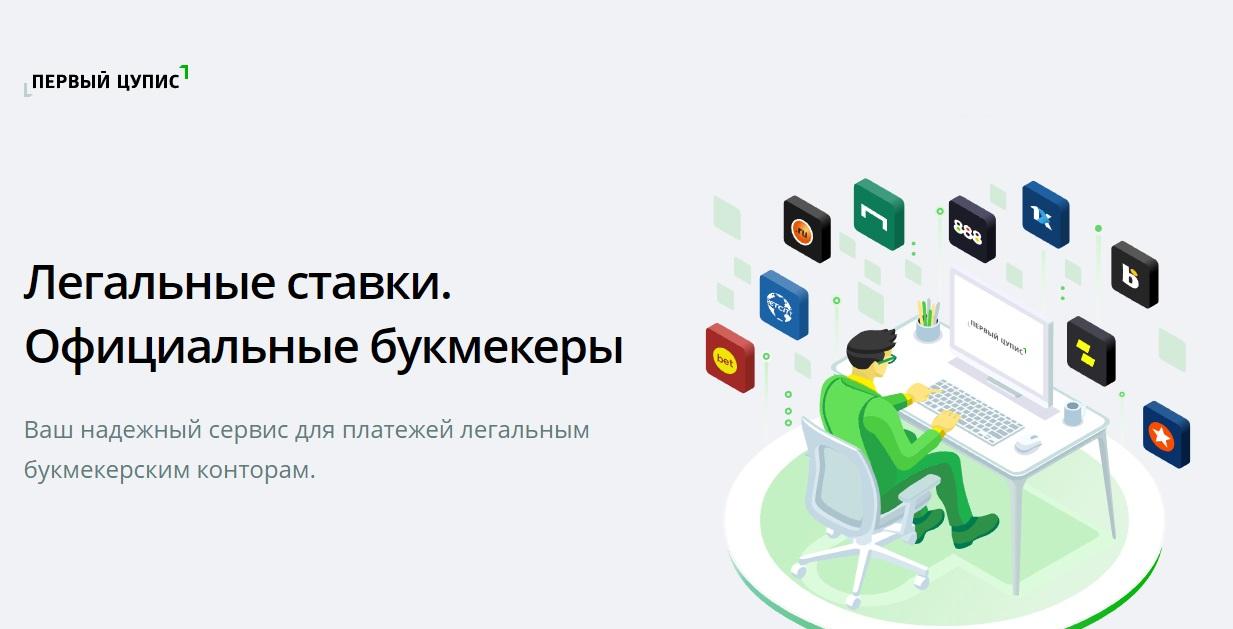 контор россии разрешенных букмекерских сайты в