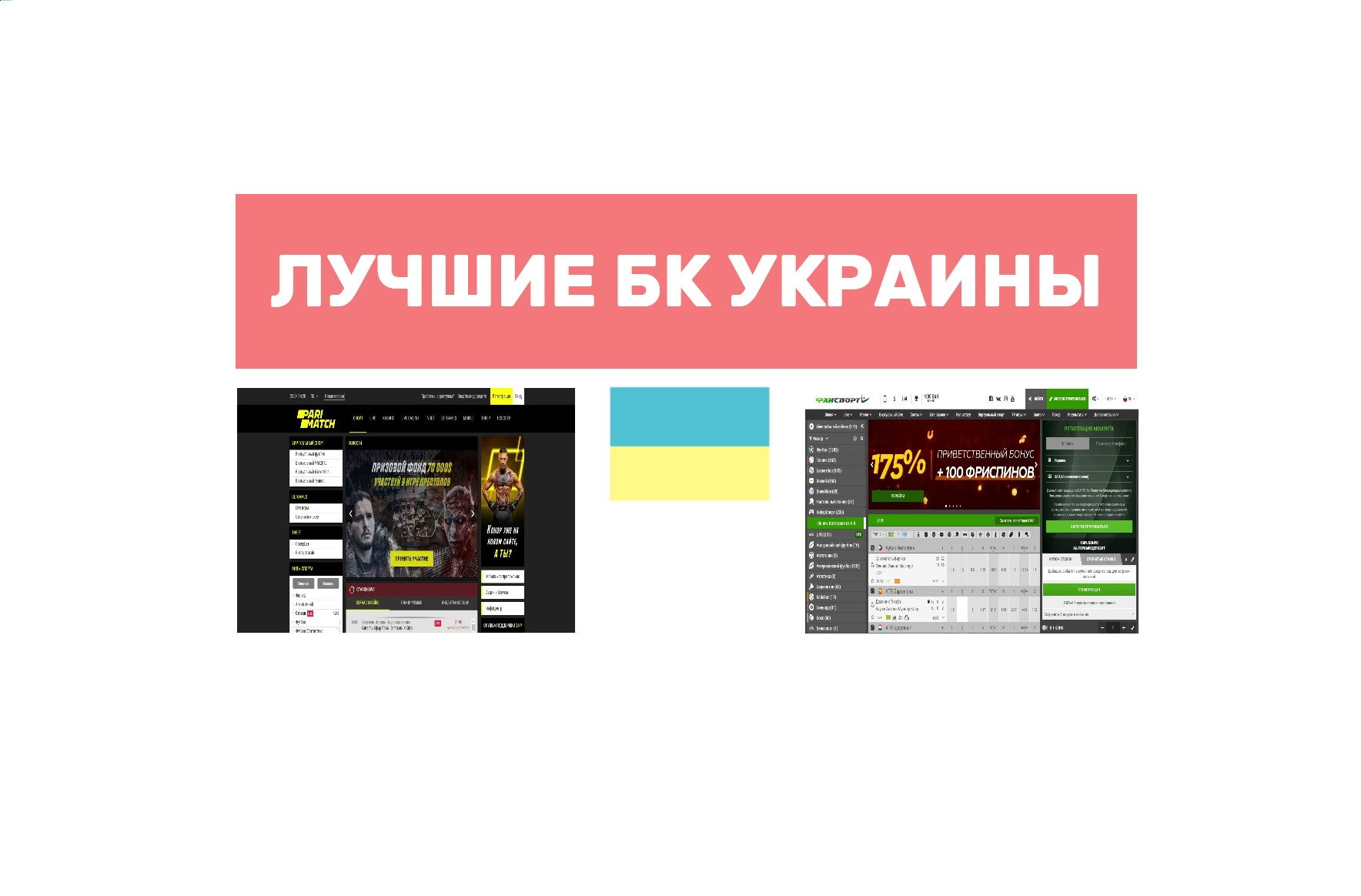 Украинские букмекерские конторы список [PUNIQRANDLINE-(au-dating-names.txt) 59