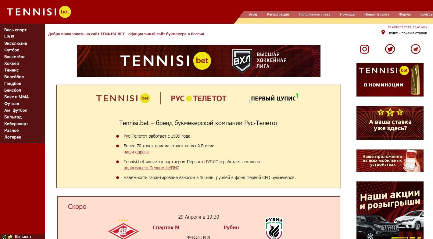 Букмекерская контора Tennisi - сайт